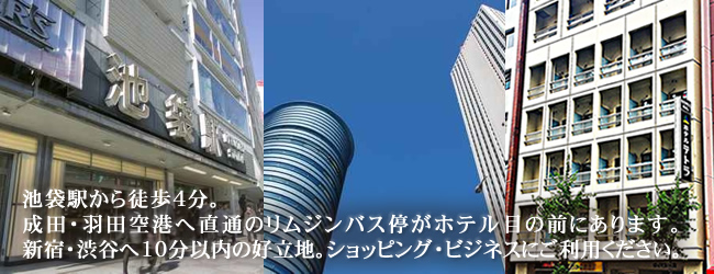 Business Hotel Nishiike